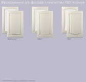 фрезерування для фасадів з покриттям ПВХ3
